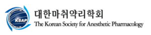 The Korean Society for Anesthetic Pharmacology 이미지